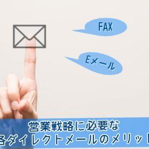 営業戦略に必要な各ダイレクトメールのメリット