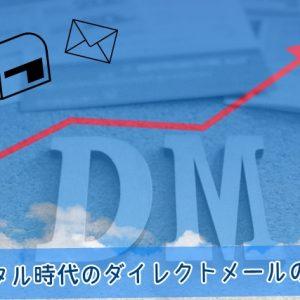 デジタル時代のダイレクトメールの底力
