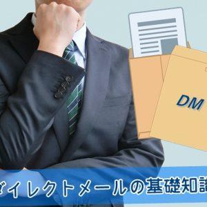 ダイレクトメールの基礎知識