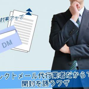 DM代行業者だからできる開封を誘うワザ