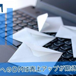 既存客へのDMは売上アップが期待できる