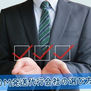 DM発送代行会社の選び方