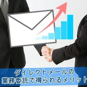 ダイレクトメールの業務委託で得られるメリット