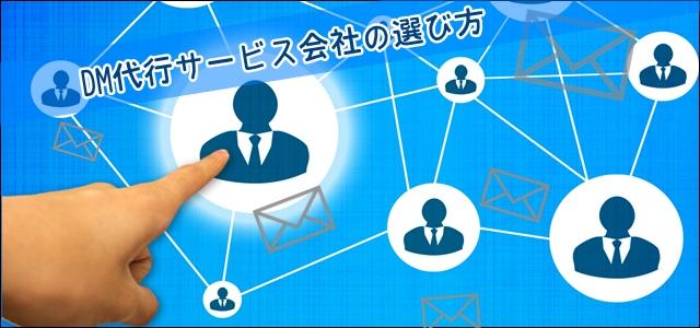 ダイレクトメール代行サービス会社の選び方