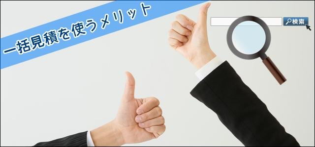 ダイレクトメール代行サービス会社の一括見積を使うメリット