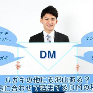 用途に合わせて活用するDMの種類