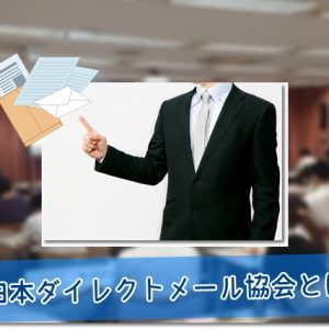 日本ダイレクトメール協会とは