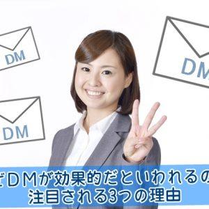 DMが効果的だといわれる3つの理由